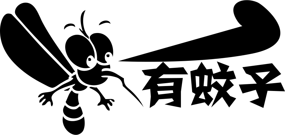There Are Mosquito Logo