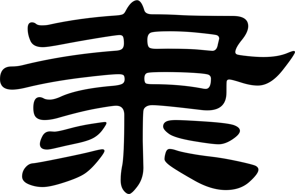 The Chinese Script